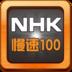 NHK慢速精华100篇