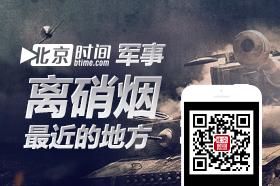 北京时间军事频道